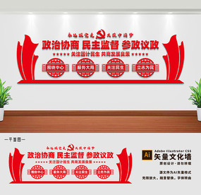政协委员活动室政协文化墙