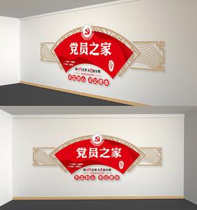 中国风党员之家党建活动室文化墙