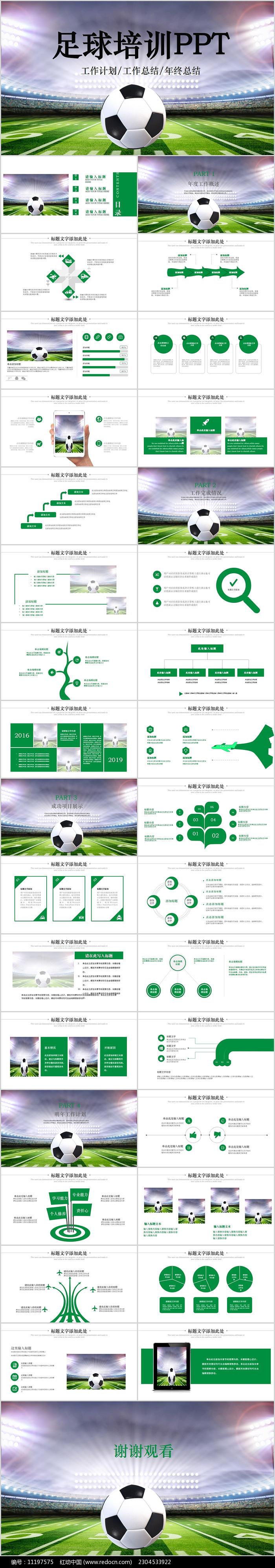 足球培训俱乐部宣传动态PPT模板图片