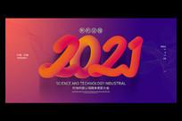 2021年公司年会背景