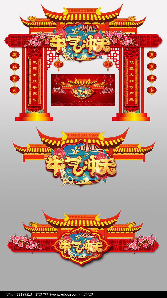 2021牛年新年美陈商场布置装饰图片