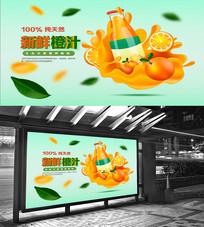 纯天然新鲜橙汁宣传海报