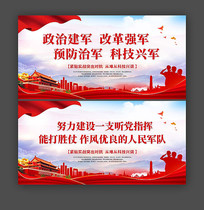 党建强军兴军部队文化展板设计