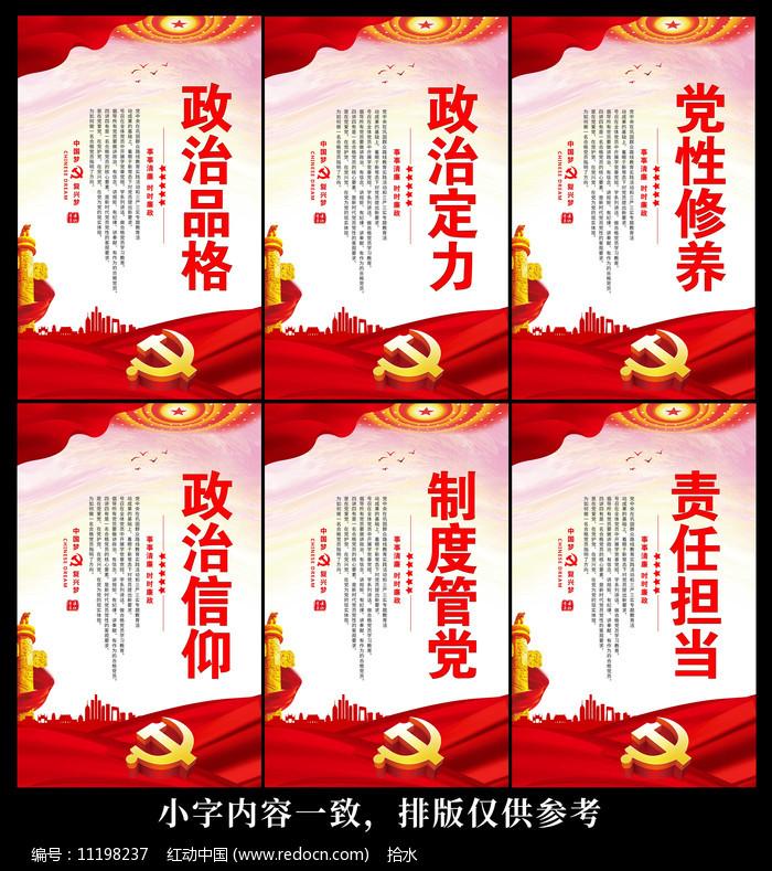 党建文化宣传展板图片
