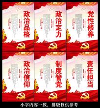 党建文化宣传展板