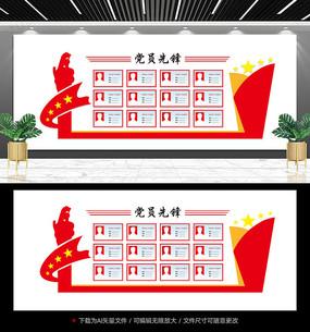 党员活动室照片墙
