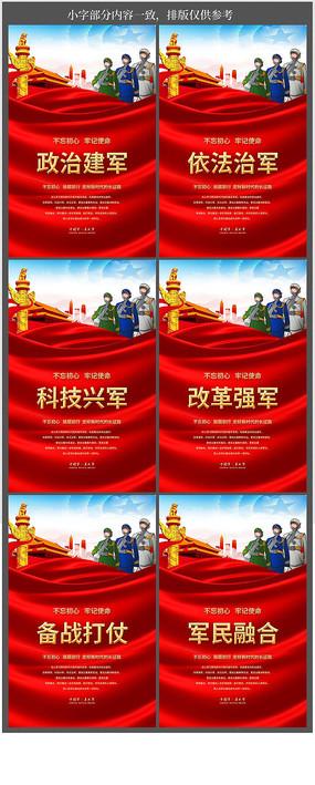 大气部队军队政治建军标语挂画设计