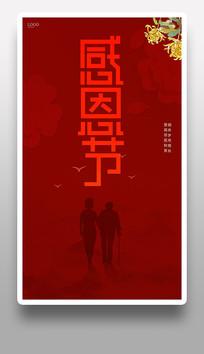 大气简洁红色感恩节海报