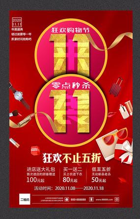 大气双十一来袭狂欢购物节促销海报