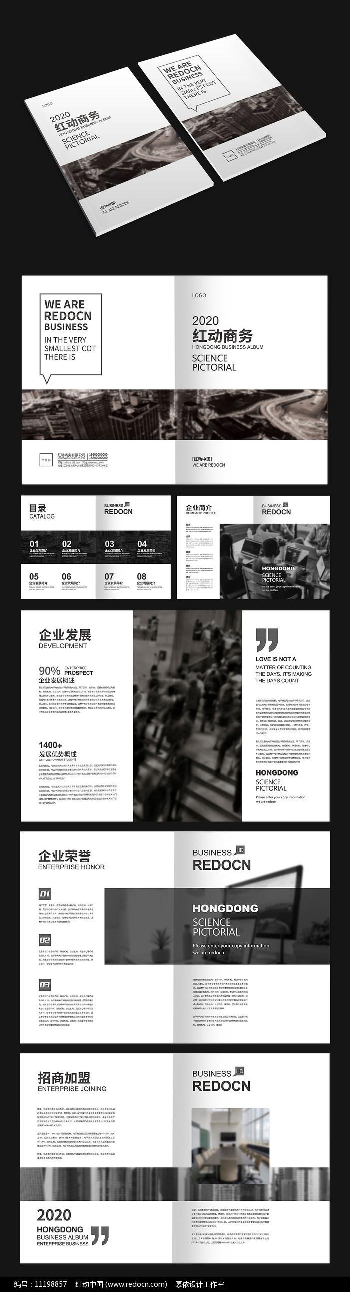 黑白商务画册设计图片