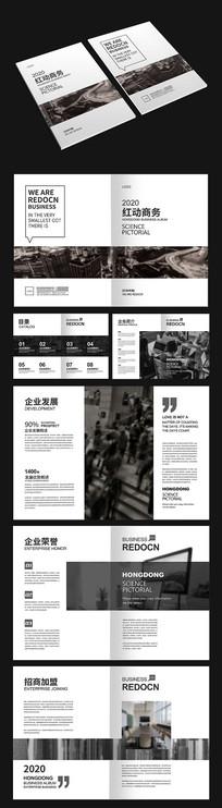 黑白商务画册设计