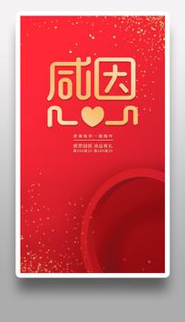 红色简约大气感恩节创意海报