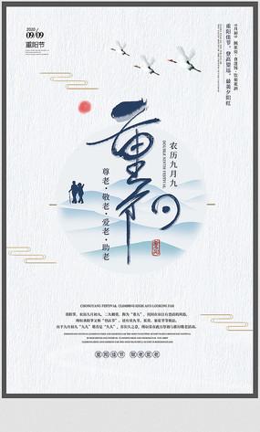 简约重阳节宣传海报