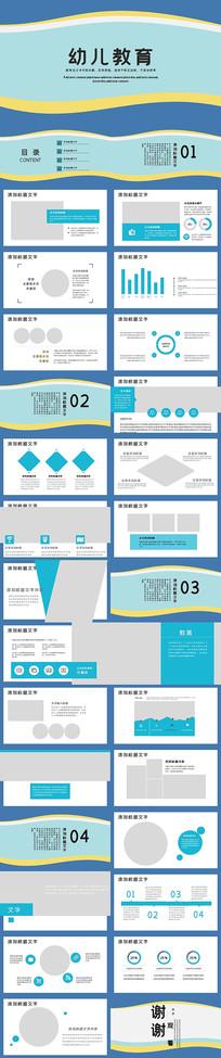 教学课程设计教育培训机构宣传PPT模板