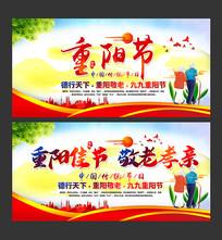 九九重阳节公益活动海报
