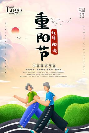 卡通重阳节海报