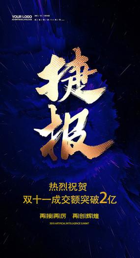 蓝色双11销售捷报海报