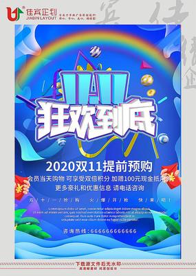 蓝色宣传促销双十一海报