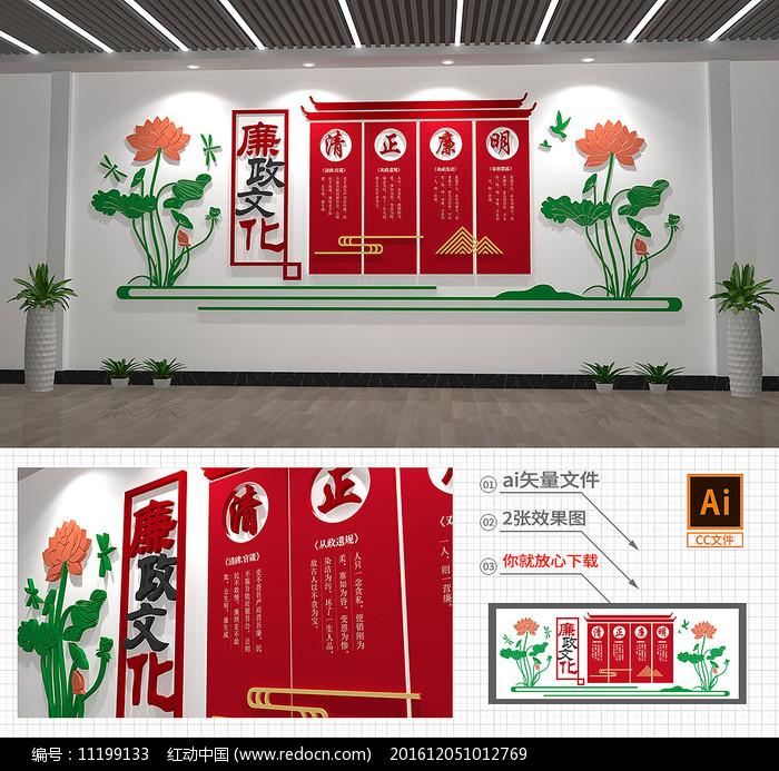 廉政文化墙党建党风建设文化长廊图片