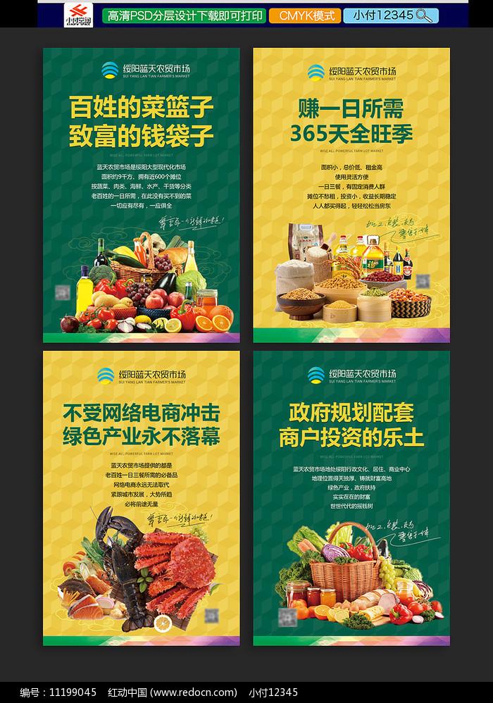 农贸市场摊位销售宣传广告图片