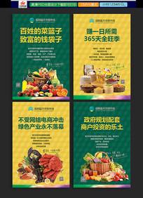 农贸市场摊位销售宣传广告