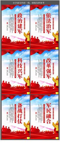 强军兴军部队文化标语挂画设计