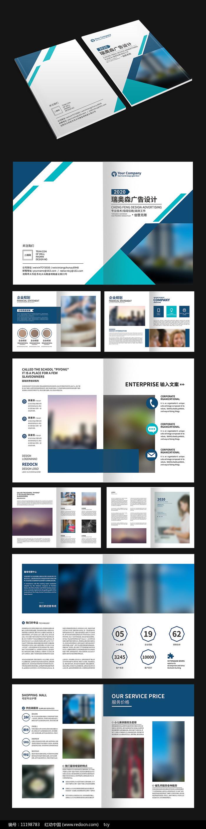 企业商务创意画册