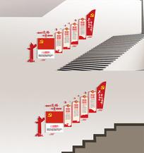 入党誓词党建楼梯走廊文化墙