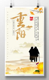 时尚简约重阳节宣传海报
