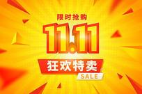 双11促销推广海报