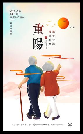 水彩中国风重阳节海报设计