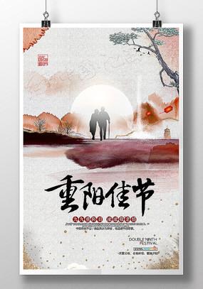 水墨重阳佳节宣传海报设计