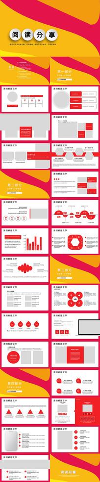 书香中国读书节好书推荐读书分享PPT模板