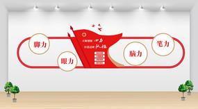 四力党建文化墙设计