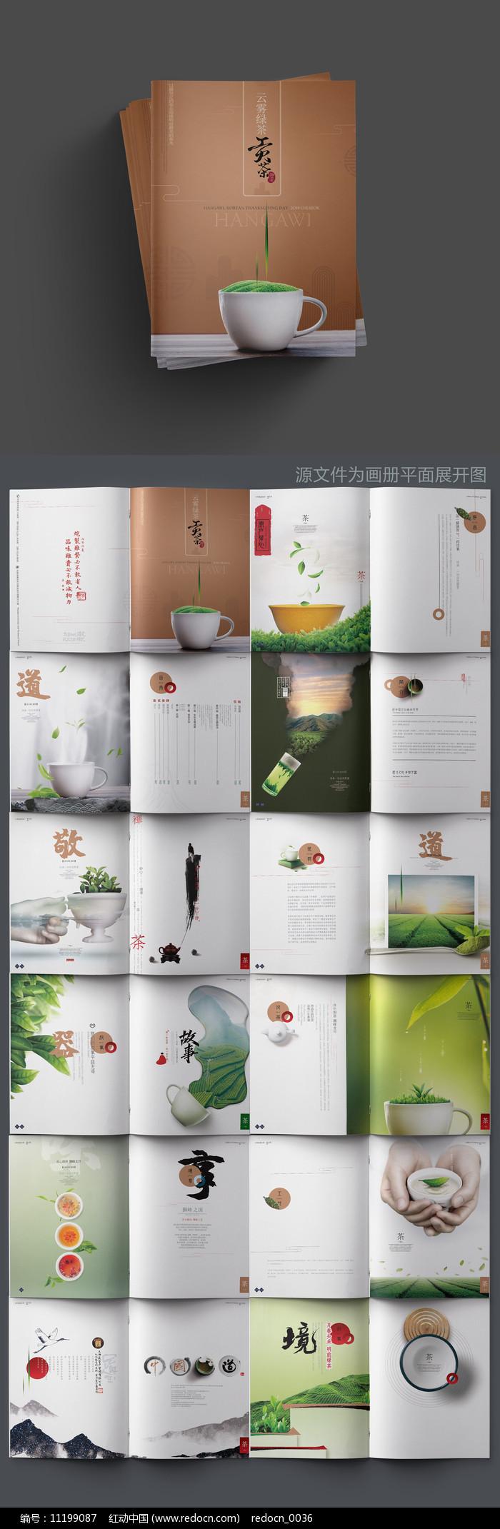 中国风茶叶画册图片