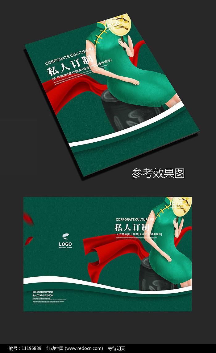 中国风旗袍私人订制画册封面设计图片