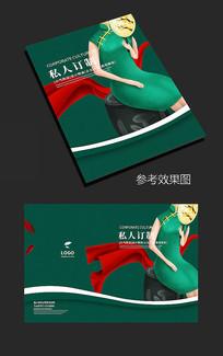 中国风旗袍私人订制画册封面设计