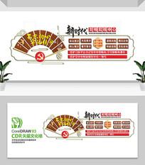 中国风新时代文明实践中心党建文化墙