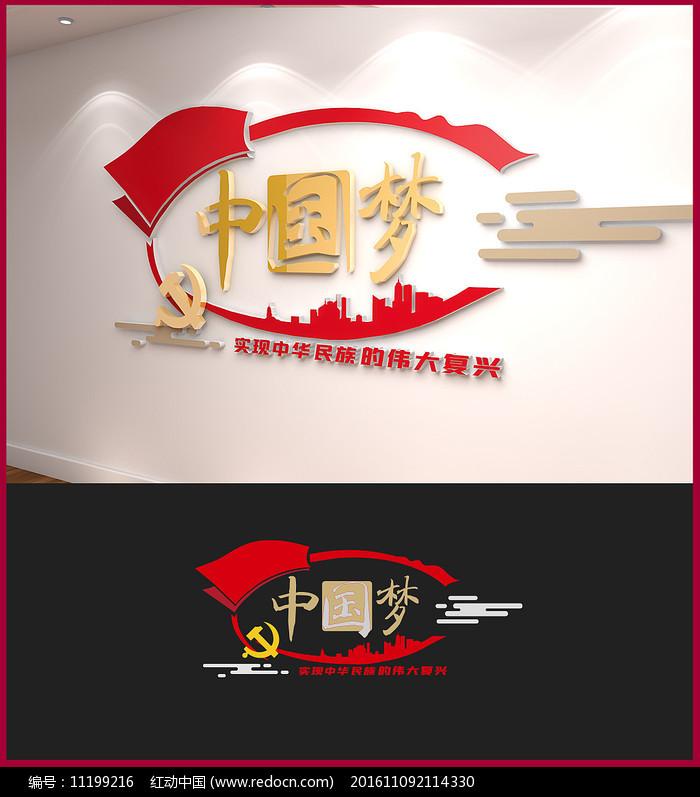 中国梦党建标语文化墙图片
