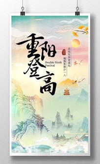 重阳登高九月九日重阳节海报设计