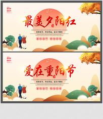 重阳佳节宣传海报展板