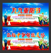 重阳节公益广告设计