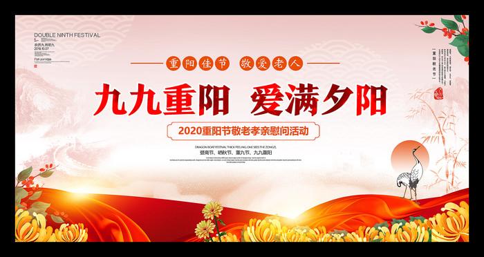 重阳节晚会活动舞台背景板