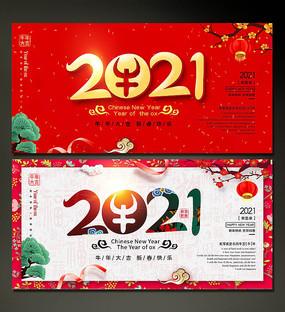 2021红色展板