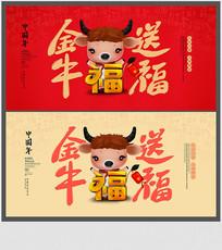 2021牛年春节海报设计