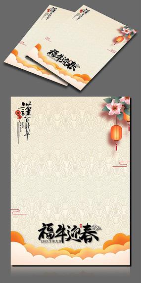 2021辛丑牛年公司企业信纸word设计