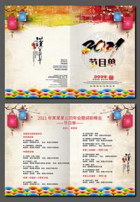 2021辛丑牛年新年新春节目单设计