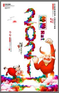 创意彩色唯美2021牛年宣传海报