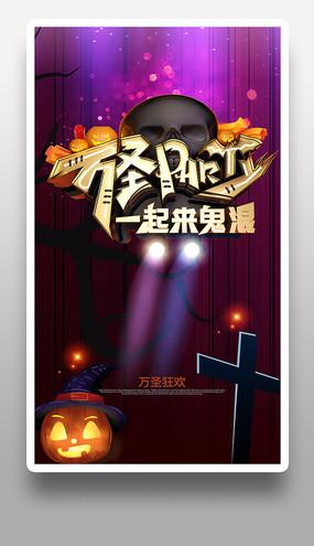创意大气万圣节海报