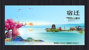 创意宿迁旅游海报